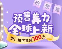 护肤品双11促销海报设计PSD素材
