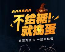 疯狂万圣节宣传海报PSD素材