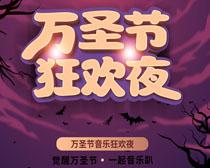 万圣节狂欢之夜海报PSD素材