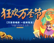 狂欢万圣节卡通海报PSD素材