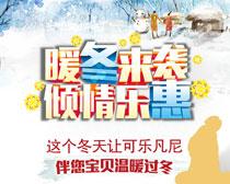 暖冬来袭倾情乐惠冬季促销海报设计PSD素材