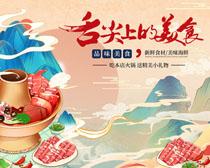 舌尖上的美食海报PSD素材