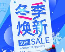 冬季焕新促销海报设计PSD素材