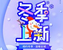 冬季上新宣传海报设计PSD素材
