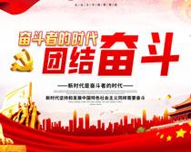 奋斗者时代展板海报PSD素材