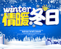 情暖冬日海报设计PSD素材