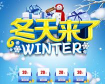 冬天来了海报设计PSD素材