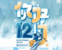 你好12月冬季海报设计PSD素材