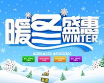 暖冬盛惠促销海报设计PSD素材