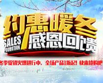 约惠暖冬感恩回馈海报设计PSD素材
