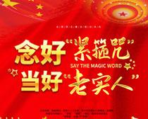 党的十八大规定海报PSD素材