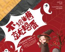 房产中心万圣节活动海报设计PSD素材
