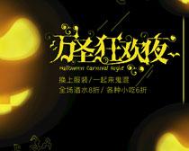万圣节狂欢夜活动宣传海报PSD素材