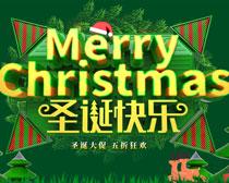 圣诞快乐海报设计PSD素材