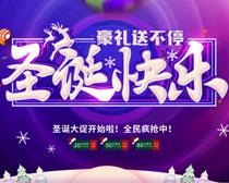 圣诞快乐好礼送不停海报设计PSD素材