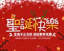 圣诞快乐购物促销海报PSD素材