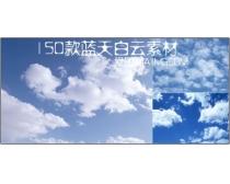 150款高精蓝天白云图片素材