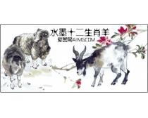 水墨十二生肖羊