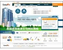 韩国建筑装潢公司网站PSD模板