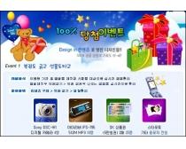 韩国节日礼物销售网站POP模板