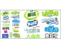 广告艺术字体psd分层素材下载