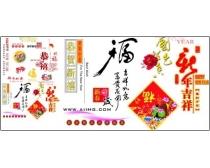 春节字体psd分层素材