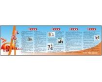 公民安全防范知识宣传栏展板模板矢量素材