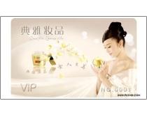 化妆品VIP卡制作原稿psd分层素材