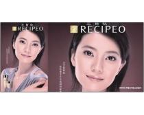 高圆圆代言的护肤品广告矢量素材