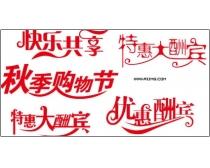商场促销POP海报字体psd分层素材