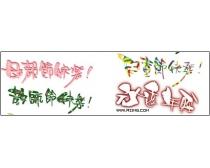 母亲节教师节儿童节字体psd分层素材