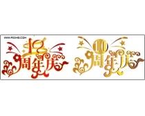 周年庆典艺术字体psd分层素材下载