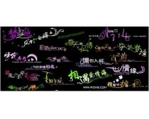 漂亮的中文现代艺术字体下载