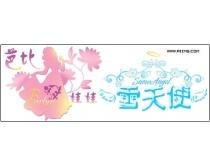 2009上海会展花型字体之儿童篇