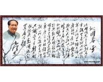毛泽东.手写体.沁园春中堂画