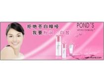 粉红色背景化妆品广告素材