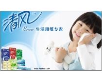 清风纸巾宣传广告