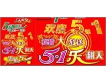 51劳动节艺术字体大全