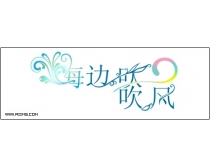 2009上海会展花型字体之海景篇