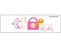 2009上海会展花型字体之婚庆篇