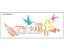 2009上海会展花型字体之写真篇1