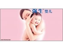 强生婴儿海报素材