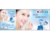 素材/佳洁士珍珠盐白牙膏广告素材