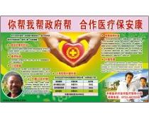 新农村合作医疗宣传海报