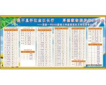 学校月考展板矢量素材