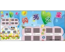 幼儿园展示牌矢量素材