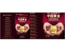 中国黄金画册封面设计
