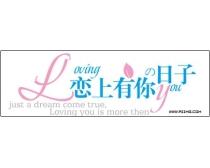 2009上海会展花型字体之写真篇2