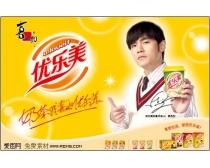 优乐美奶茶广告