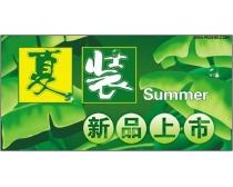 夏装服装吊旗设计